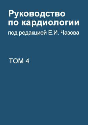 Руководство по кардиологии в 4-х томах. Том 4. Заболевания сердечно-сосудистой системы