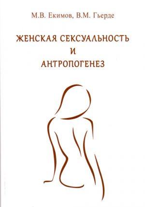 Женская сексуальность и антропогенез. Руководство