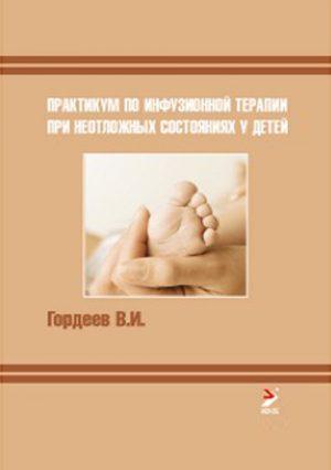 Практикум по инфузионной терапии при неотложных состояниях у детей
