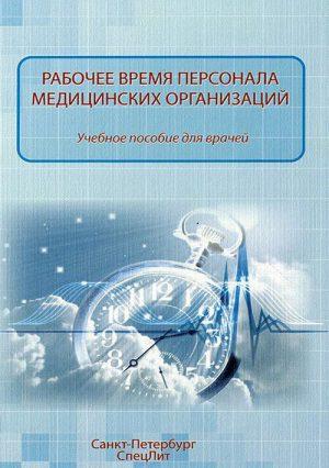 Рабочее время персонала медицинских учреждений