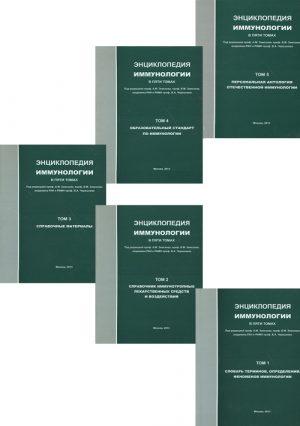 Энциклопедия иммунологии в 5 томах