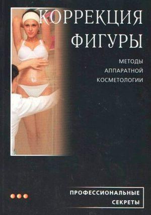 Коррекция фигуры: методы аппаратной косметологии. Профессиональный секреты