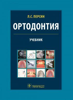 Ортодонтия. Диагностика и лечение зубочелюстно-лицевых аномалий и деформаций Учебник