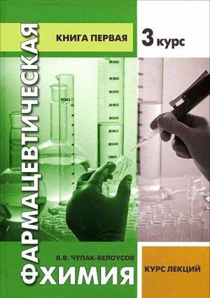 Фармацевтическая химия. Книга 1. Учебное пособие