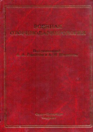 Военная оториноларингология. Учебник