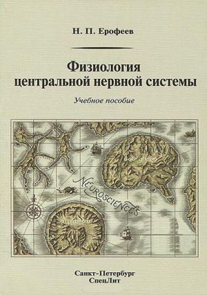 Физиология центральной нервной системы. Учебное пособие, практикум