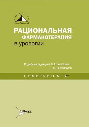 Рациональная фармакотерапия в урологии. Compendium