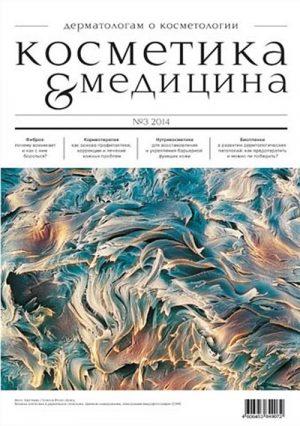 Косметика & Медицина 03/2014