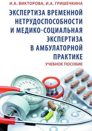 Экспертиза временной нетрудоспособности и медико-социальная экспертиза в амбулаторной практике. Учебное пособие