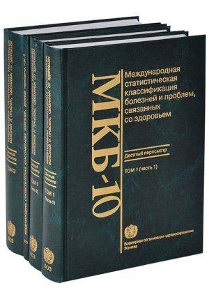 Международная статистическая классификация болезней и проблем, связанных со здоровьем. 10 пересмотр. Комплект из 4 книг