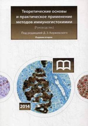 Теоретические основы и практическое применение методов иммуногистохимии