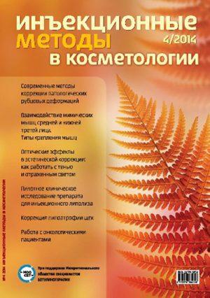 Инъекционные методы в косметологии 4/2014