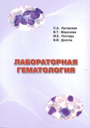 Лабораторная гематология