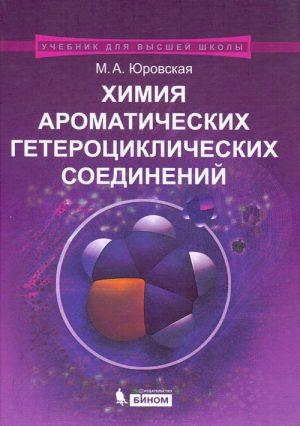 Химия ароматических гетероциклических соединений