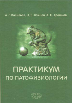 Практикум по патофизиологии. Учебное пособие