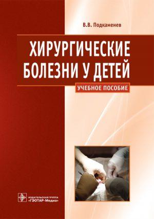 Хирургические болезни у детей. Учебное пособие