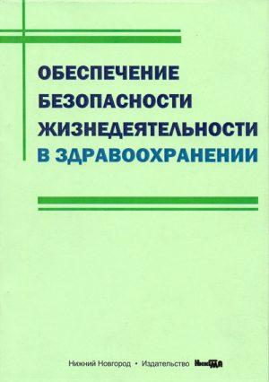 Обеспечение безопасности жизнедеятельности в здравоохранении. Учебное пособие