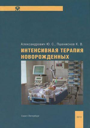 Интенсивная терапия новорожденных. Руководство