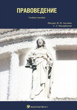 Правоведение. Учебное пособие к занятиям по правоведению