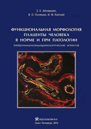 Функциональная морфология плаценты человека в норме и при патологии (нейроиммуноэндокринологические аспекты)