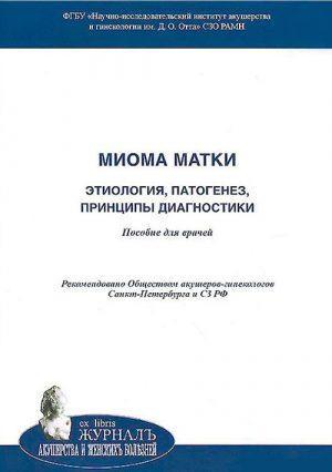 Миома матки: этиология, патогенез, принципы диагностики. Пособие для врачей