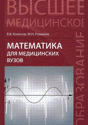 Математика для медицинских ВУЗов. Учебное пособие