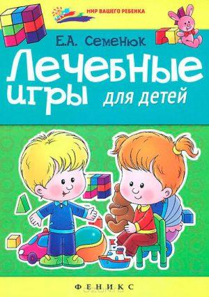 Лечебные игры для детей