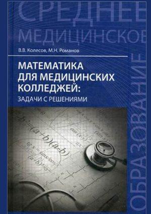 Математика для медицинских колледжей. Задачи с решениями. Учебное пособие