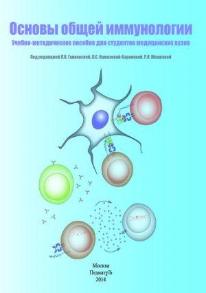 Основы общей иммунологии. Учебное пособие