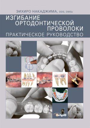 Изгибание ортодонтической проволоки. Практическое руководство