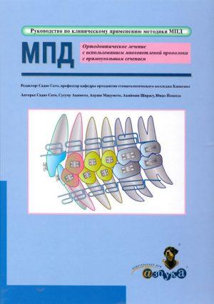 Ортодонтическое лечение с использованием многопетлевой проволоки с прямоугольным сечением. Руководство по клиническому применению методики МПД