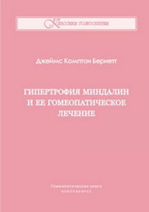 Гипертрофия миндалин и ее гомеопатическое лечение