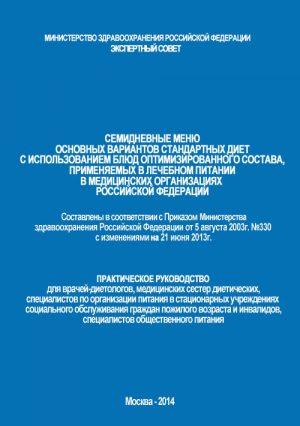 Семидневные меню для основных вариантов стандартных диет оптимизированного состава, применяемых в лечебном питании в медицинских организациях РФ
