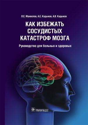 Как избежать сосудистых катастроф мозга: руководство для больных и здоровых