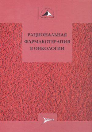 Рациональная фармакотерапия в онкологии. Руководство