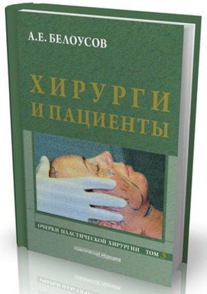 Очерки пластической хирургии. Том 3. Хирурги и пациетны