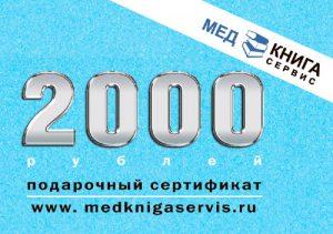 Сертификат подарочный на сумму 2000 рублей