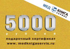 Сертификат подарочный на сумму 5000 рублей