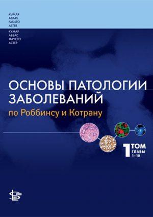 Основы патологии заболеваний по Роббинсу и Котрану в 3-х томах. Том 1. Главы 1-10