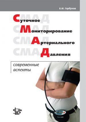 Суточное мониторирование артериального давления: современные аспекты