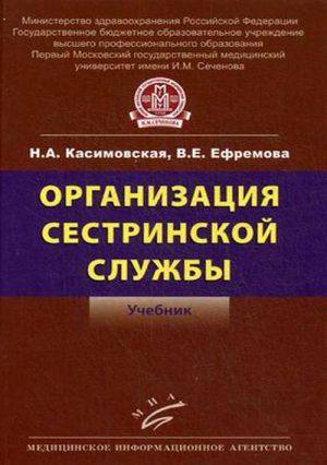 Организация сестринской службы. Учебник