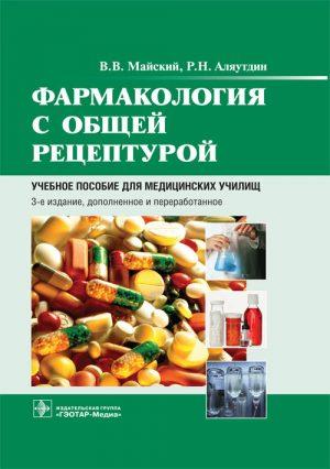 Фармакология с общей рецептурой. Учебное пособие