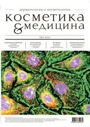 Косметика & Медицина 04/2014