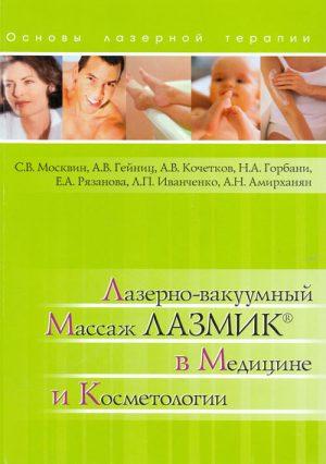 Лазерно-вакуумный массаж ЛАЗМИК® в медицине и косметологии