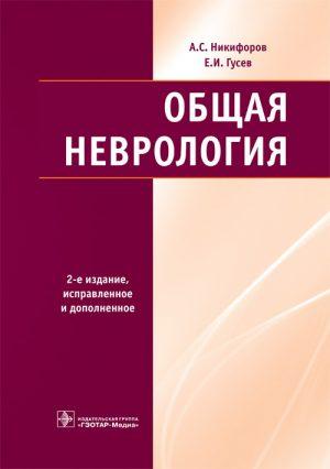 Общая неврология