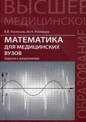 Математика для медицинских вузов. Задачи с решениями. Учебное пособие