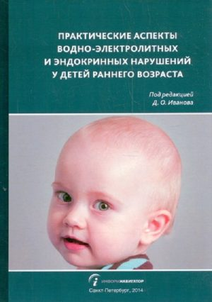 Практические аспекты водно-электролитных и эндокринных нарушений у детей раннего возраста
