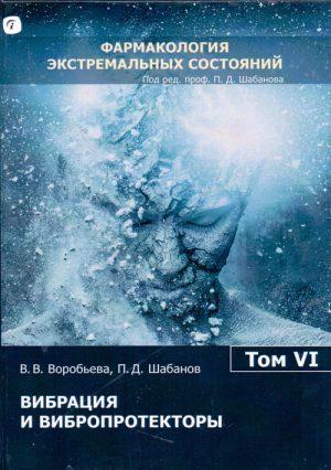 Фармакология экстремальных состояний. Монография в 12-ти томах. Том 6. Вибрация и вибропротекторы