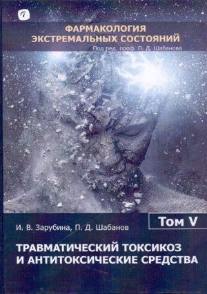 Фармакология экстремальных состояний. Монография в 12-ти томах. Том 5. Травматический токсикоз и антитоксические средства