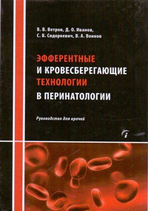 Эфферентные и кровесберегающие технологии в перинатологии. Руководство